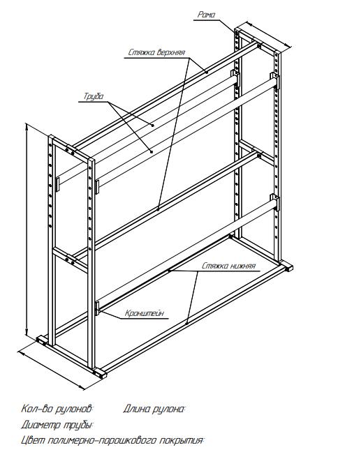 схема рулонных стеллажей