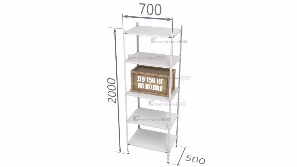 Стеллаж архивный СПЛ 2000*700*500 (5 полок)