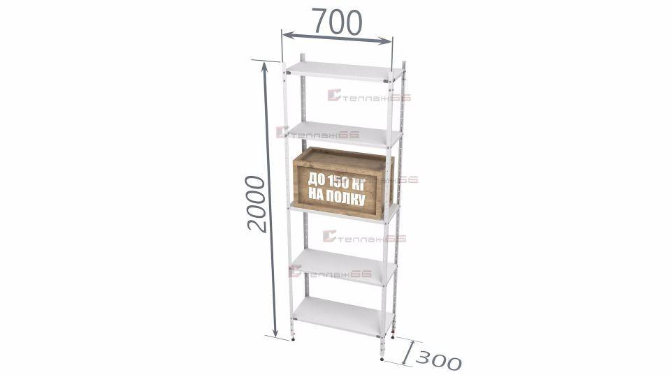 Стеллаж архивный СПЛ 2000*700*300 (5 полок)