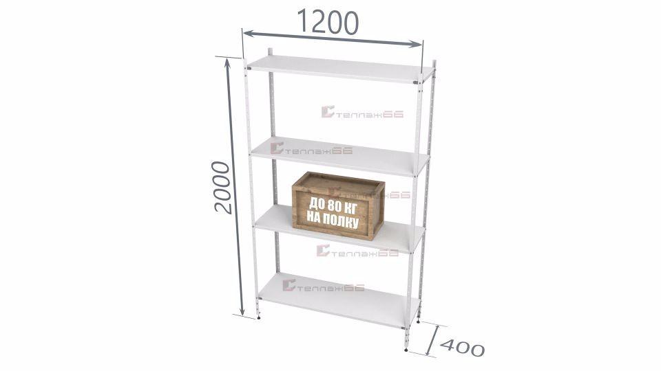 СПЛо 2000*1200*400 (4 полки)