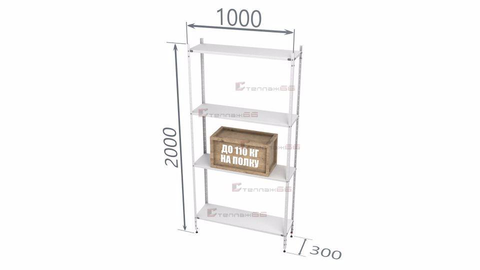 Стеллаж архивный СПЛо 2000*1000*300 (4 полки)
