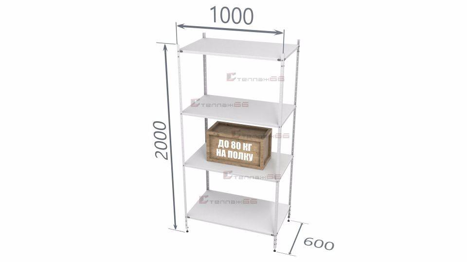 Стеллаж архивный СПЛо 2000*1000*600 (4 полки)
