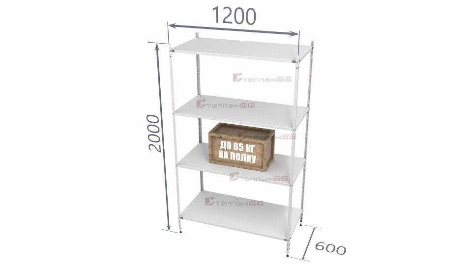 СПЛо 2000*1200*600 (4 полки)