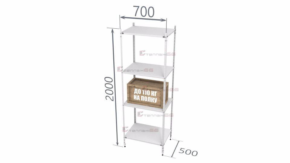 СПЛо 2000*700*500 (4 полки)